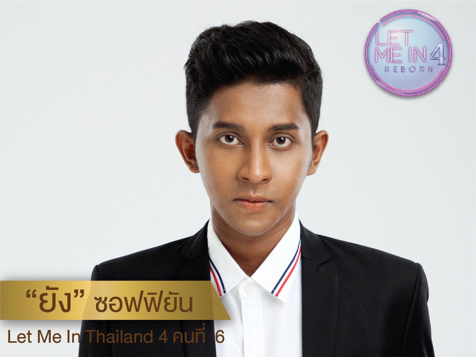 """""""ยัง"""" ซอฟฟียัน สะแลแม LET ME IN THAILAND SEASON 4 REBORN"""
