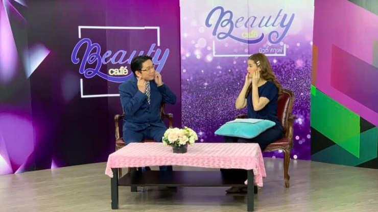 หมอตี๊ อมรพงษ์ เป็นแขกรับเชิญในรายการ Beauty Cafe