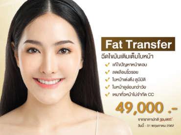 Fat Transfer ฉีดไขมันเติมเต็มร่องลึก ฟื้นฟูสภาพผิวให้กลับมาเต่งตึง