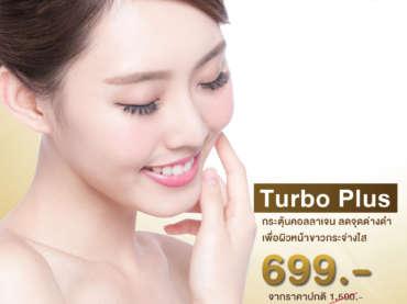 Turbo Plus ทรีทเม้นท์เผื่อผิวหน้าขาวกระจ่างใส