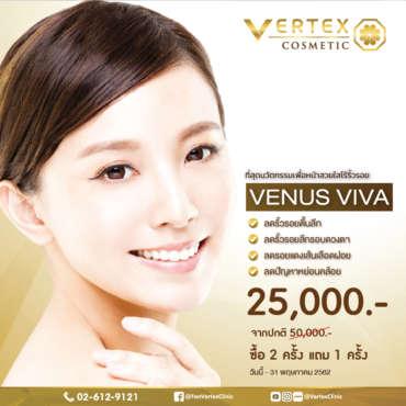 Venus Viva นวัตกรรมเพื่อหน้าสวยใสไร้ริ้วรอย