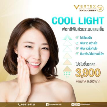 โปรโมชั่นฟันขาว ยิ้มสวย ฟอกสีฟันด้วยแสงเย็น Cool Light 3,900 บาท