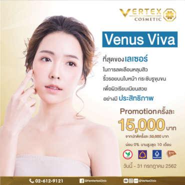Venus Viva ลดเลือนรูขุมขน ใบหน้าเรียบเนียน 15,000 บาท
