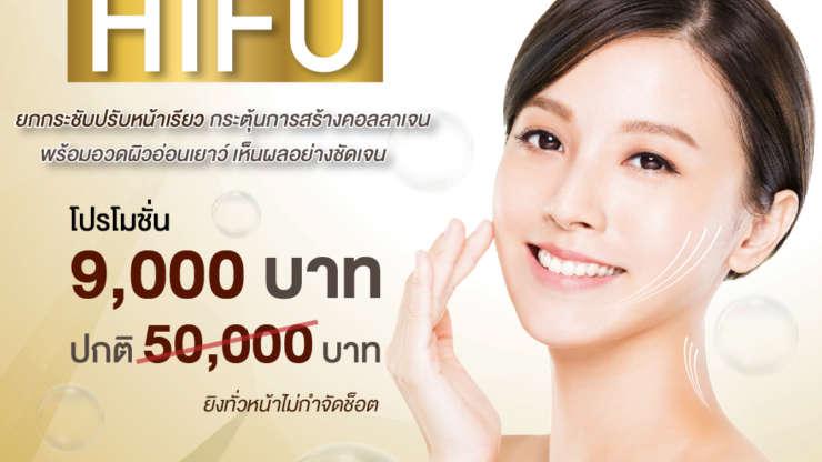 HIFU ยกกระชับปรับหน้าเรียว ทั่วหน้า 9,000.- จากปกติ 50,000.-