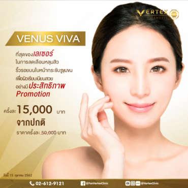 Venus Viva รักษาหลุมสิว ใบหน้าเรียบเนียน ครั้งละ 15,000.-