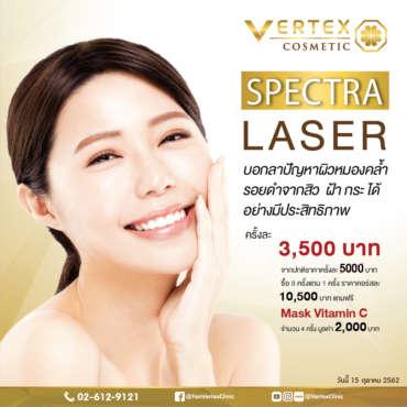 Spectra Laser บอกลาผิวหมองคล้ำ ลดเลือนจุดด่างดำอย่างมีประสิทธิภาพ